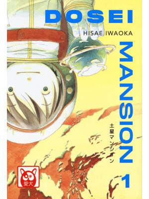 Dosei Mansion. Vol. 1