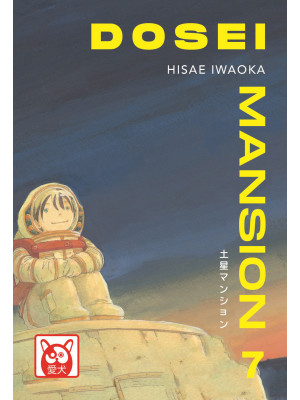 Dosei mansion. Vol. 7