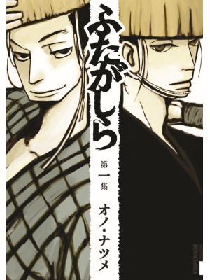 Futagashira. Vol. 1