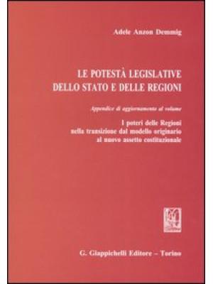 Le potestà legislative dello Stato e delle regioni