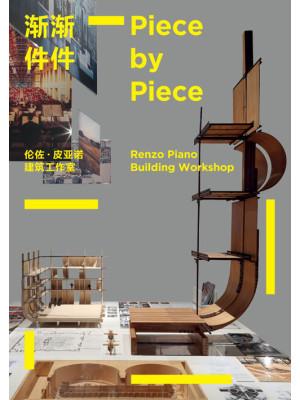 Piece by piece. Renzo Piano building workshop. Ediz. multilingue