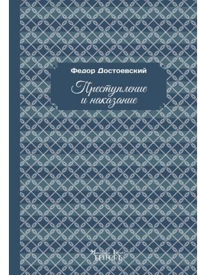 Delitto e castigo. Ediz. russa
