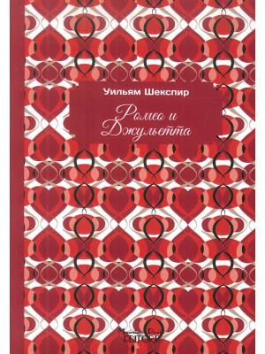 Romeo e Giulietta. Ediz. russa