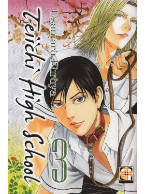 Teiichi high school. Vol. 3