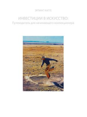 Investimenti in arte: una guida per un collezionista principiante. Ediz. russa