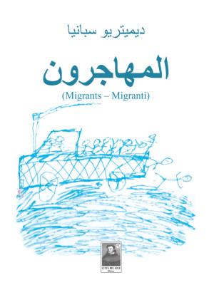 Migranti-Migrants. Ediz. multilingue