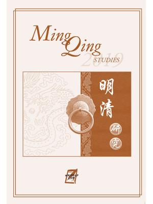 Ming Qing studies (2019)