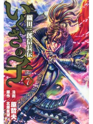 La leggenda di Oda Saburo Nobunaga. Vol. 7