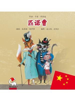 Pinocchio. Ediz. cinese